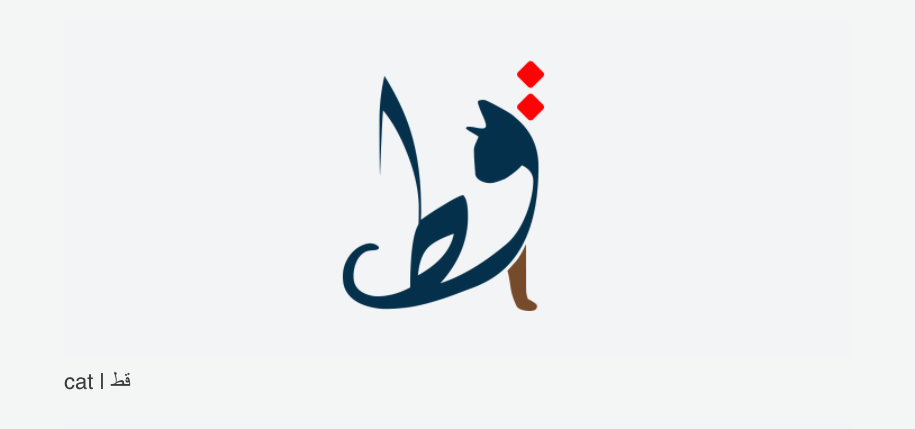 1-arabic-letters-graphicdesign-illustration