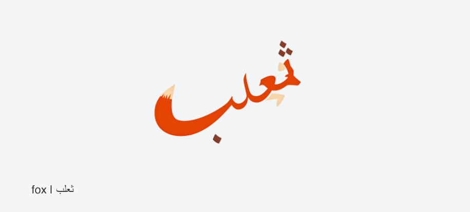 2-arabic-letters-graphicdesign-illustration
