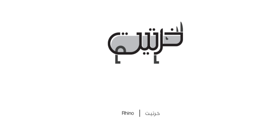 6-arabic-letters-graphicdesign-illustration